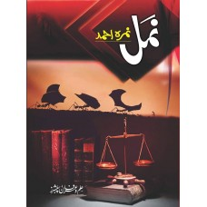 NAMAL BY : NIMRA AHMED ( HARDCOVER)