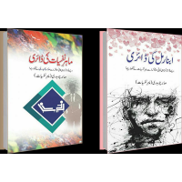 SABIR CHAUDHRY BOOKS PACK